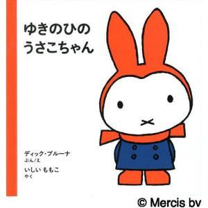 ゆきのひのうさこちゃん / ディック・ブルーナ / えいしいももこ|bookfan