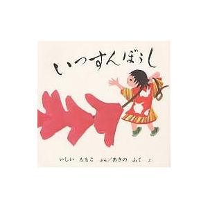 いっすんぼうし / 石井桃子 / 秋野不矩|bookfan