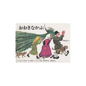 おおきなかぶ ロシアの昔話 / トルストイ / 内田莉莎子 / 佐藤忠良 / 子供 / 絵本|bookfan