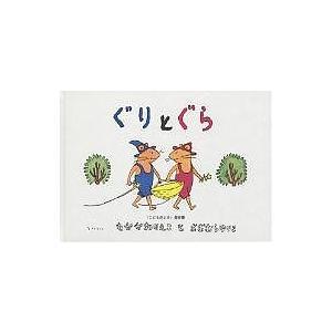 ぐりとぐら / なかがわりえこ / おおむらゆりこ / 子供 / 絵本|bookfan