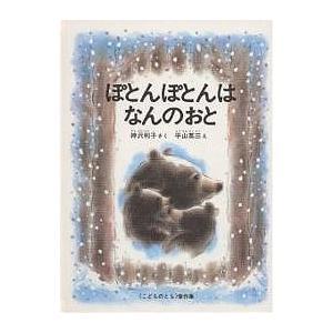 ぽとんぽとんはなんのおと / 神沢利子 / 平山英三 / 子供 / 絵本|bookfan
