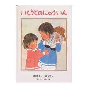 いもうとのにゅういん / 筒井頼子 / 林明子 / 子供 / 絵本