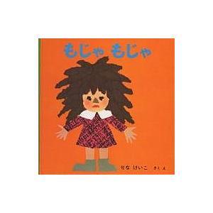 もじゃ もじゃ / せなけいこ / 子供 / 絵本|bookfan