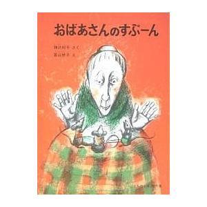 おばあさんのすぷーん / 神沢利子 / 富山妙子 / 子供 / 絵本|bookfan