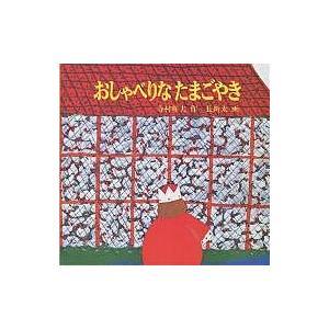 おしゃべりなたまごやき / 寺村輝夫 / 長新太|bookfan