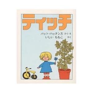 ティッチ / パット・ハッチンス / 石井桃子|bookfan