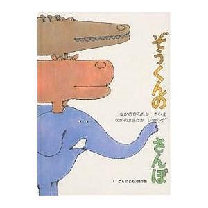 ぞうくんのさんぽ / なかのひろたか / 子供 / 絵本|bookfan