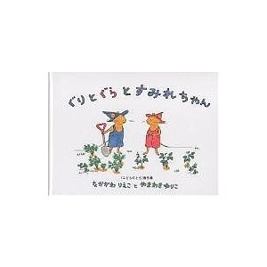 ぐりとぐらとすみれちゃん / 中川李枝子 / 山脇百合子 / 子供 / 絵本