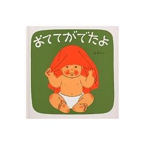 おててがでたよ / 林明子 / 子供 / 絵本|bookfan