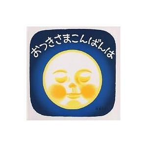 おつきさまこんばんは/林明子/子供/絵本