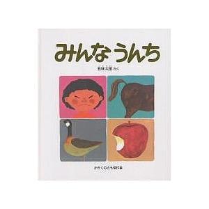 みんなうんち / 五味太郎|bookfan