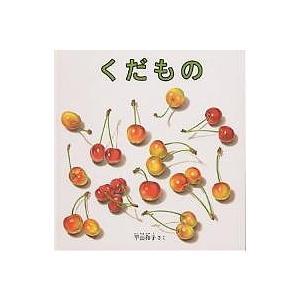くだもの / 平山和子 / 子供 / 絵本|bookfan