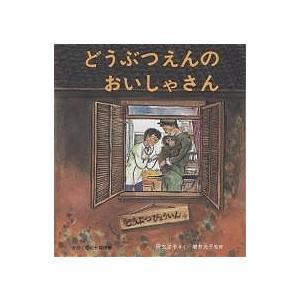 著:降矢洋子 出版社:福音館書店 発行年:1992年 シリーズ名等:かがくのとも傑作集 どきどきしぜ...
