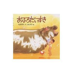 おふろだいすき / 松岡享子 / 林明子|bookfan