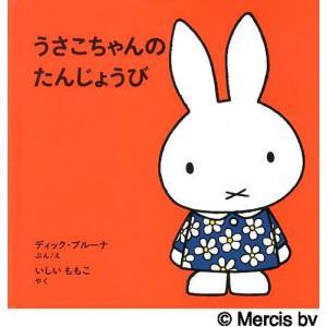 うさこちゃんのたんじょうび / ディック・ブルーナ / えいしいももこ|bookfan