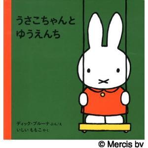 うさこちゃんとゆうえんち / ディック・ブルーナ / えいしいももこ|bookfan