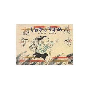 したきりすずめ / 石井桃子 / 赤羽末吉