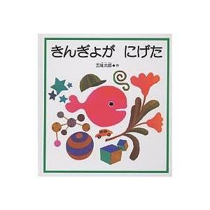 きんぎょが にげた / 五味太郎 / 子供 / 絵本