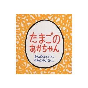 たまごのあかちゃん / 神沢利子 / 柳生弦一郎 / 子供 / 絵本|bookfan