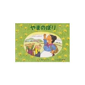 著:さとうわきこ 出版社:福音館書店 発行年月:1994年12月 シリーズ名等:こどものとも傑作集 ...