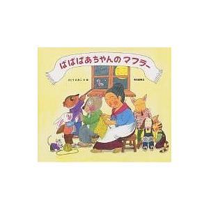 著:さとうわきこ 出版社:福音館書店 発行年月:1997年10月 シリーズ名等:日本傑作絵本シリーズ