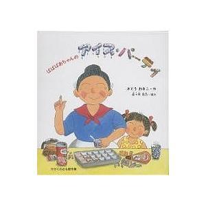 著:さとうわきこ 出版社:福音館書店 発行年月:1998年05月 シリーズ名等:かがくのとも傑作集 ...