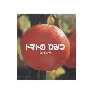トマトのひみつ / 山口進