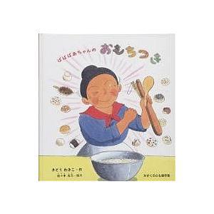 著:さとうわきこ 出版社:福音館書店 発行年月:1998年09月 シリーズ名等:かがくのとも傑作集 ...