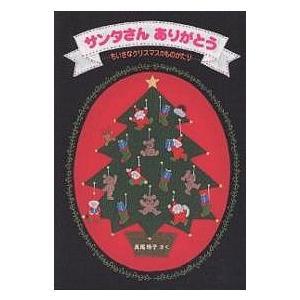 サンタさんありがとう ちいさなクリスマスのものがたり / 長尾玲子 / 子供 / 絵本