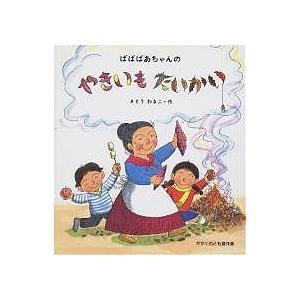 著:さとうわきこ 出版社:福音館書店 発行年月:2000年10月 シリーズ名等:かがくのとも傑作集 ...