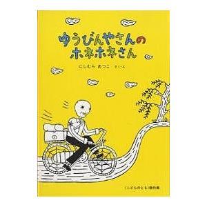 著:にしむらあつこ 出版社:福音館書店 発行年月:2003年04月 シリーズ名等:こどものとも傑作集...