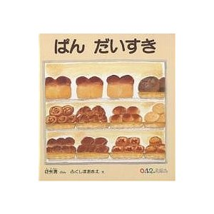 ぱんだいすき / 征矢清 / ふくしまあきえ / 子供 / 絵本