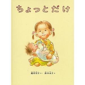 ちょっとだけ / 瀧村有子 / 鈴木永子 / 子供 / 絵本|bookfan