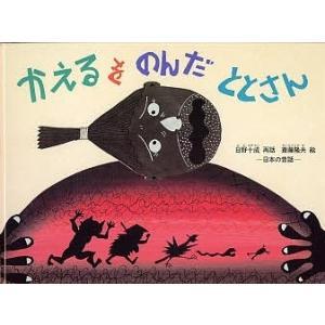 かえるをのんだととさん 日本の昔話 / 日野十成 / 斎藤隆夫 / 子供 / 絵本|bookfan