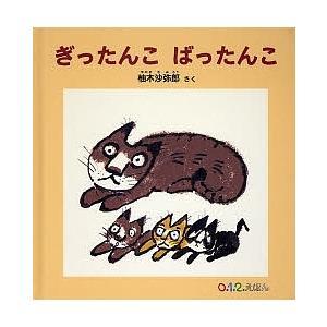 ぎったんこばったんこ / 柚木沙弥郎 / 子供 / 絵本|bookfan