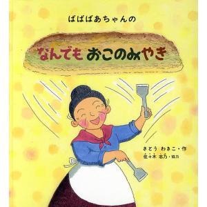 著:さとうわきこ 出版社:福音館書店 発行年月:2009年02月 シリーズ名等:かがくのとも傑作集 ...