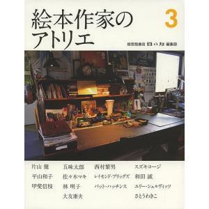 絵本作家のアトリエ 3 / 福音館書店母の友編集部