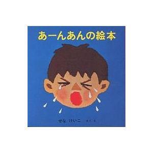 あーんあんの絵本 4巻セット / せなけいこ / 子供 / 絵本|bookfan