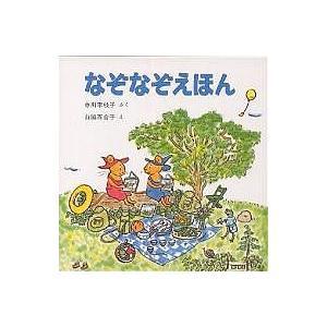 なぞなぞえほん 3巻セット / 中川李枝子 / 山脇百合子 / 子供 / 絵本|bookfan