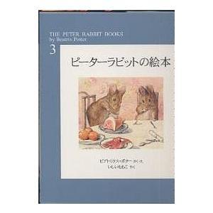 出版社:福音館書店 発行年月:2002年10月 シリーズ名等:ピーターラビットの絵本 キーワード:え...