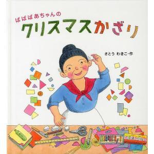 作:さとうわきこ 出版社:福音館書店 発行年月:2013年10月 シリーズ名等:かがくのとも絵本 ば...