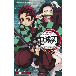 TVアニメ鬼滅の刃公式キャラクターズブック 1ノ巻 / 吾峠呼世晴 bookfan
