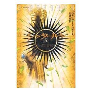著:パトリチア・ケンディ 訳:大岡玲 出版社:ホーム社 発行年月:2003年12月 シリーズ名等:王...