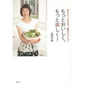 もっとおいしく、もっと楽しく! 味がピタッと決まる、料理のワザとコツ / 浜内千波 / レシピ