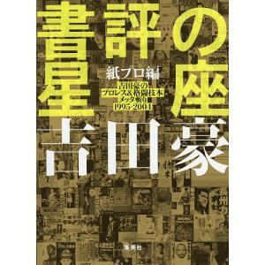書評の星座 紙プロ編 / 吉田豪