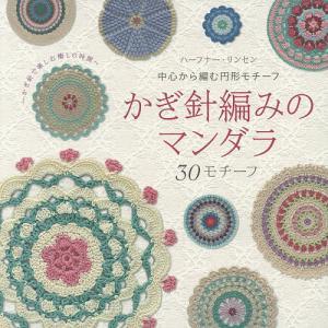 かぎ針編みのマンダラ30モチーフ 中心から編む円形モチーフ かぎ針で楽しむ癒しの時間 / ハーフナー...