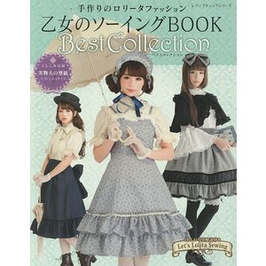 乙女のソーイングBOOK Best Collection 可愛くおしゃれなロリータ服がいっぱい♪ 手作りのロリータファッションの商品画像|ナビ