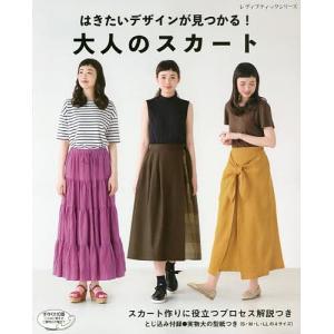 はきたいデザインが見つかる!大人のスカート