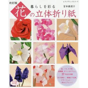 暮らしを彩る花の立体折り紙 / 宮本眞理子