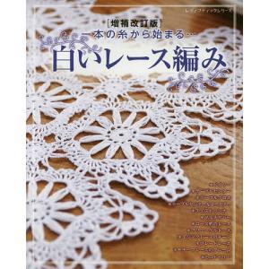 白いレース編み 一本の糸から始まる…